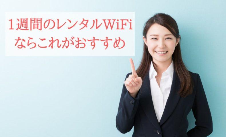 国内,wifi,レンタル,1週間